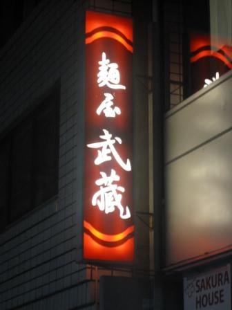 麵屋武藏新宿21.jpg