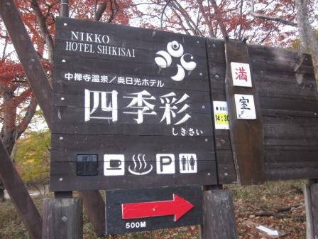 日光四季彩飯店08.JPG