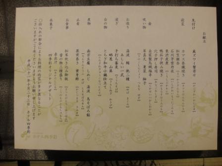 四季彩晚餐01.JPG
