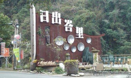 泰安日出溫泉0104.jpg