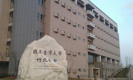 台大竹北分校12.jpg