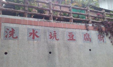 洗水坑豆腐街08.jpg