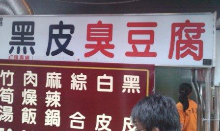 洗水坑豆腐街10.jpg