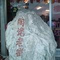 鶯歌陶瓷博物館30.jpg
