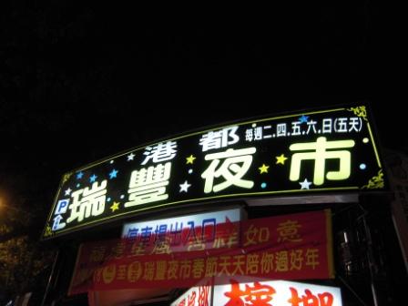 瑞豐夜市17.JPG