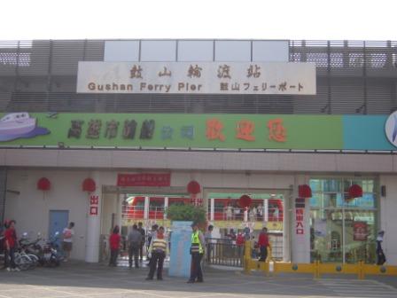 旗津渡輪01.JPG