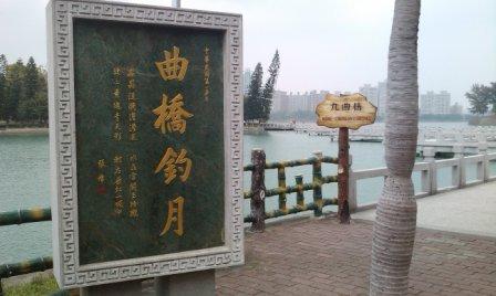 澄清湖06.jpg