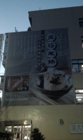 王塔米糕1.jpg