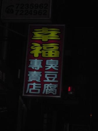 彰化幸福臭豆腐3.JPG