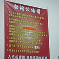 彰化幸福臭豆腐2.JPG