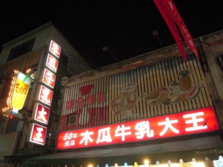 彰化木瓜牛乳大王3.JPG