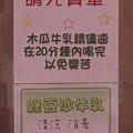 彰化木瓜牛乳大王5.JPG