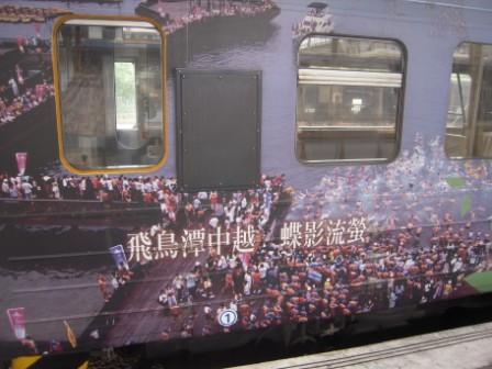 集集火車2.JPG