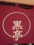 Kyushu167.JPG