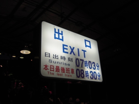 百年日出08.JPG