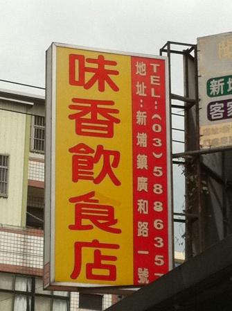 味香飲食店01.JPG