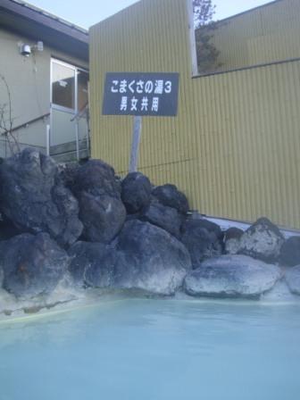 萬座王子雲上風呂15.jpg
