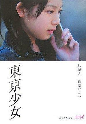 東京少女2.jpg
