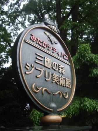 三鷹森之美術館11.jpg