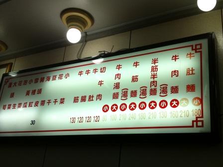 林東芳牛肉麵5.JPG
