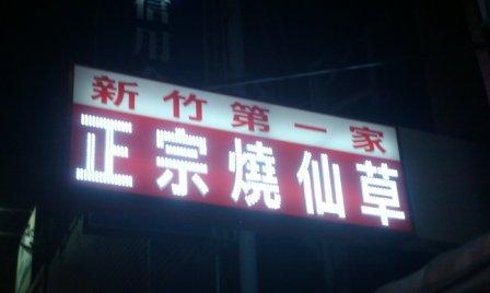 新竹第一家正宗燒仙草1.jpg