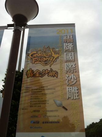 福隆沙雕藝術季01.JPG