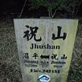百年日出07.JPG