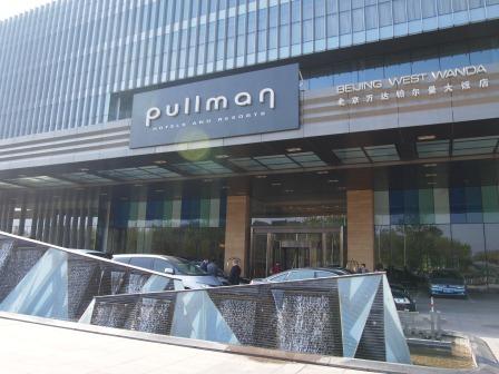 Beijing Pullman 03.JPG