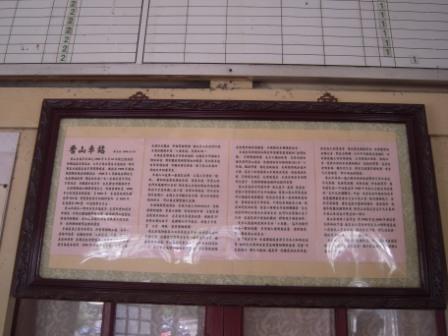 香山車站22.JPG