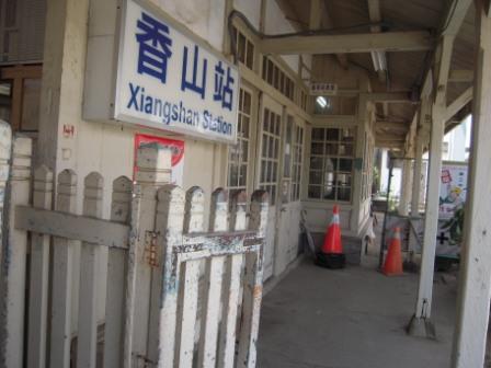 香山車站17.JPG