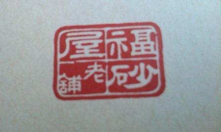 福砂屋14.jpg