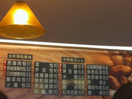 民雄肉包06.JPG