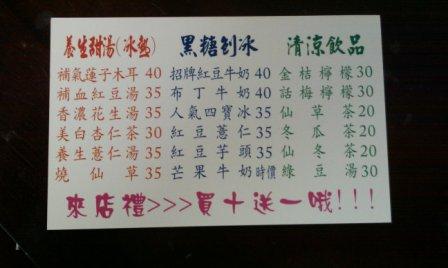阿惠冰店12.jpg
