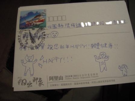 2010阿里山倒數11.JPG