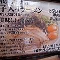 熊本黑亭拉麵07.JPG