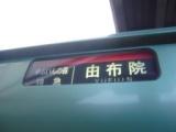 Kyushu081.JPG