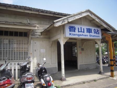香山車站01.JPG