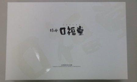口福堂1.jpg