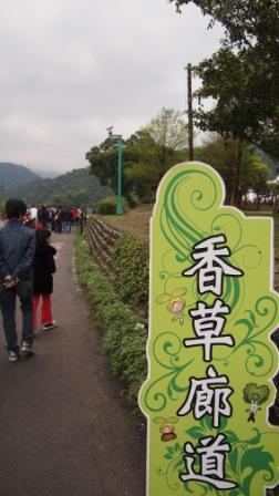 2011綠色博覽會19.JPG