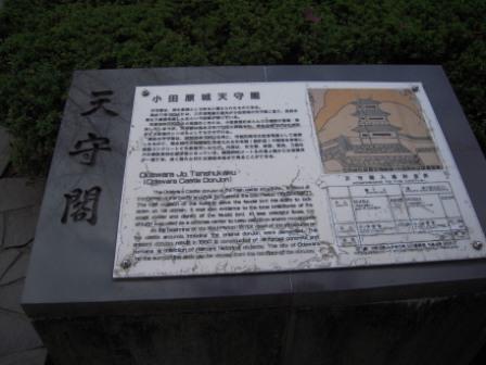 小田原城11.JPG