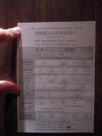 一蘭拉麵03.JPG