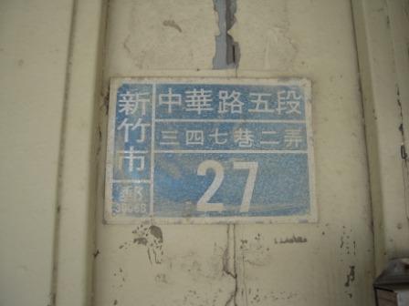 香山車站02.JPG