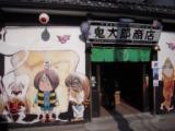 Kyushu054.JPG