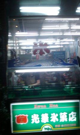 光華冰菓店1.jpg