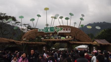 2011綠色博覽會05.JPG