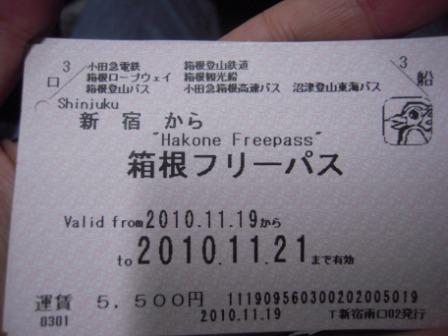 Freepass2.JPG
