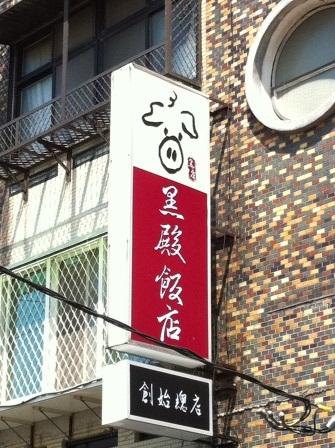 黑店排骨飯02.JPG