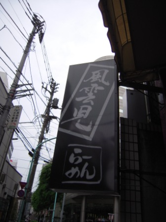 風雲兒12.JPG
