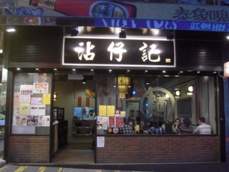 沾仔記01.JPG
