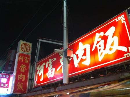 阿富魯肉飯1.JPG